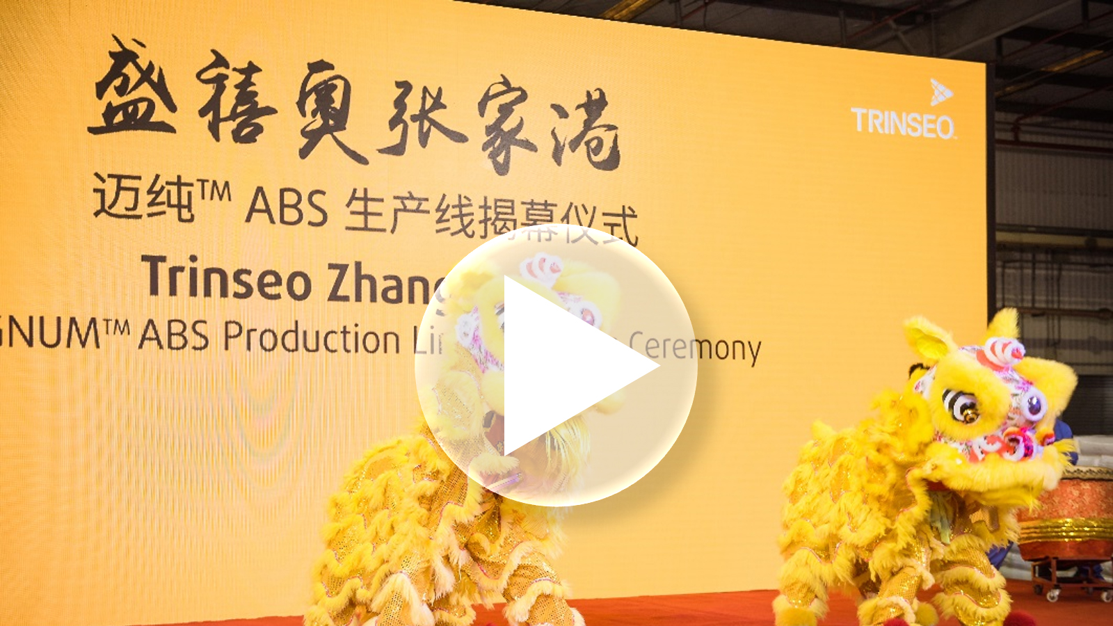 Video thumbnail from Zhangjiagang unveiling ceremony