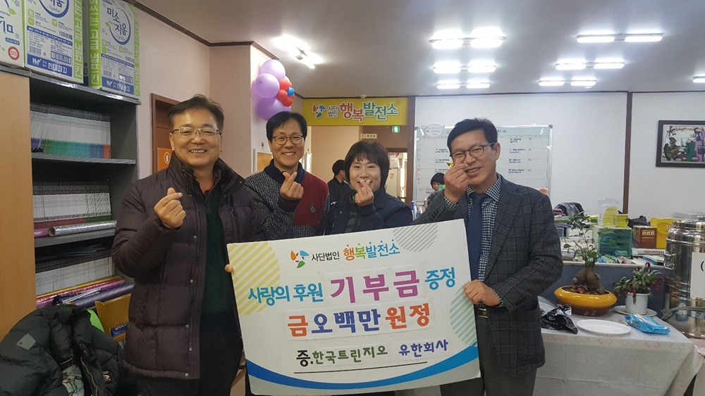 Trinseo Korea Volunteers